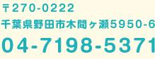 〒270-0222千葉県野田市木間ヶ瀬5950-6 TEL:04-7198-5371