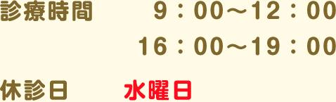 診療時間 9:00~12:00 / 16:00~19:00 休診日 水曜日
